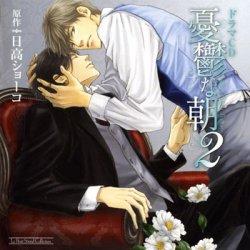 ルボー・サウンドコレクション ドラマCD 憂鬱な朝2