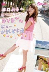井口裕香のむ〜〜〜ん ⊂( ^ω^)⊃ DVD いん にゅーかれどにあ