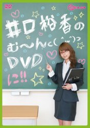 井口裕香のむ〜〜〜ん ⊂( ^ω^)⊃  DVD に