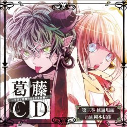 葛藤CD〜天使と悪魔のささやき合戦〜第三巻・修羅場編