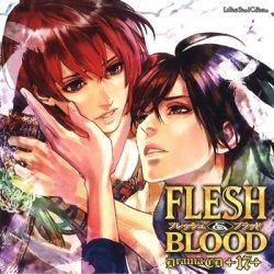ドラマCD FLESH&BLOOD 第17巻