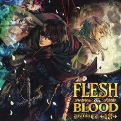 ドラマCD FLESH&BLOOD 第18巻