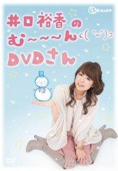 井口裕香のむ〜〜〜ん ⊂( ^ω^)⊃  DVD さん