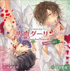 オリジナルドラマCD「吸血ダーリン」Fan Disc vol.1