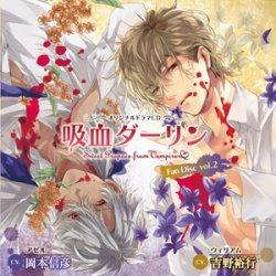 オリジナルドラマCD「吸血ダーリン」Fan Disc vol.2