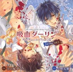 オリジナルドラマCD「吸血ダーリン」Fan Disc vol.3