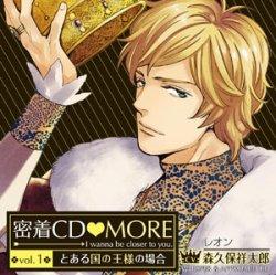 「密着CD MORE」vol.1〜とある国の王様の場合〜