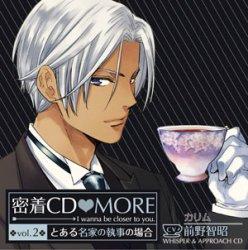 「密着CD MORE」vol.2〜とある名家の執事の場合〜