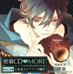 「密着CD MORE」vol.3〜とあるカメラマンの場合〜