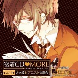 「密着CD MORE」vol.4〜とあるピアニストの場合〜