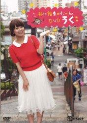 井口裕香のむ〜〜〜ん ⊂( ^ω^)⊃ DVD ろく
