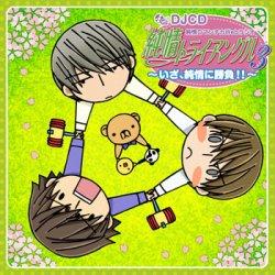 DJCD 純情ロマンチカWebラジオ「純情トライアングル〜いざ、純情に勝負!!〜」第3巻