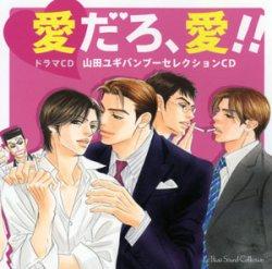 ルボー・サウンドコレクション ドラマCD 愛だろ、愛!! — 山田ユギバンブーセレクションCD —