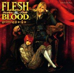 ドラマCD FLESH&BLOOD 第4巻