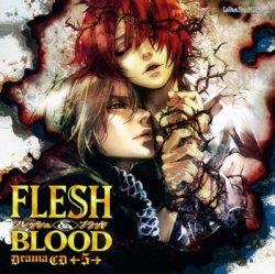 ドラマCD FLESH&BLOOD 第5巻