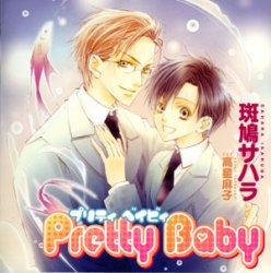 Cue Egg Label 復刻版ドラマCD Pretty Baby