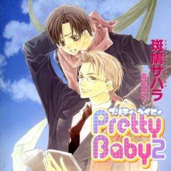 Cue Egg Label 復刻版ドラマCD Pretty Baby 2