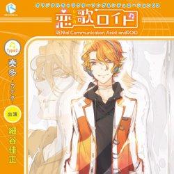 オリジナルキャラクターソング&シチュエーションCD「恋歌ロイド」Type2.奏多- カナタ -