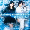 津田のラジオ「っだー!!」テーマソングCD 第2弾 Lasting Glider's Gate/青のリフレイン