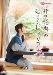 井口裕香のむ〜〜〜ん ⊂( ^ω^)⊃ DVD きゅー