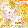 東山奈央のドリーム*シアター テーマソングCD 2 「チ・チ・チ・チアガール」【豪華盤】
