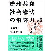琉球共和社会憲法の潜勢力 〜群島・アジア・越境の思想〜