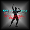 K44 メールパーソナル (E-Consulting & Coaching)