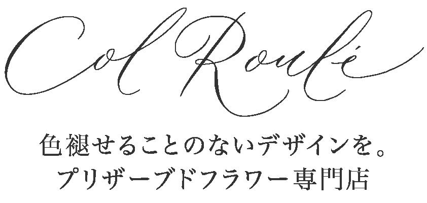 フレンチスタイルのプリザーブドフラワー専門店|フラワーギフトの通販 コルロール - Col Roule -