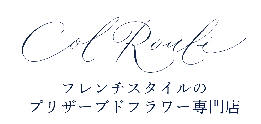 フレンチスタイルのプリザーブドフラワー専門店 フラワーギフトの通販   コルロール - Col Roule -