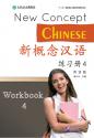 新概念中国語 練習帳4