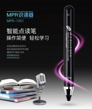 多機能MPRリーダー(MPR-1001/ブラック)