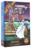 格林童話(グリム童話)1书+5CD