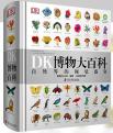 小达人点读笔(おしゃべりタッチペン)DK博物大百科自然界的视觉盛宴(中国語バージョン)