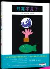 「月亮不见了」和田誠作「ぬすまれた月」中国語バージョン