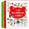 小达人点读笔0-4岁幼儿认知小百科(中国語、英語)点读书