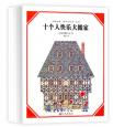 安野光雅 美丽的数学系列5册