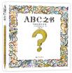 安野光雅 ABC之书