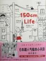 150cm Life/絵本小天後(高木直子作品)