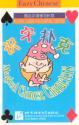 易達漢語学習撲克ー識字撲克