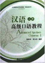 漢語高級口語教程(上) 1MP3付き