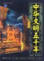 中華文明5000年:千年回望(精装5VCD)