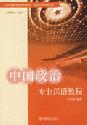中国政治専業漢語教程