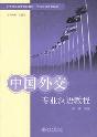 中国外交専業漢語教程