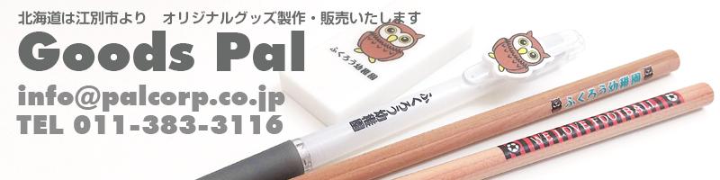 【オリジナルグッズ製作・販売】Goods-PAL(グッズパル)