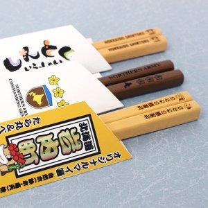 オリジナルマイ箸/南天・鉄木