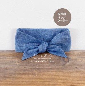 (cp-240) 保冷剤 デニム色 ブルー 綿100% 節約 快適 エコ 夏 スカーフ ネッククーラー(ハンドメイド)