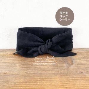 (cp-335) 保冷剤 黒 ブラック ダブルガーゼ 綿100% 節約 快適 エコ 夏 スカーフ ネッククーラー(ハンドメイド)