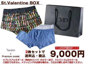 バレンタイン福袋