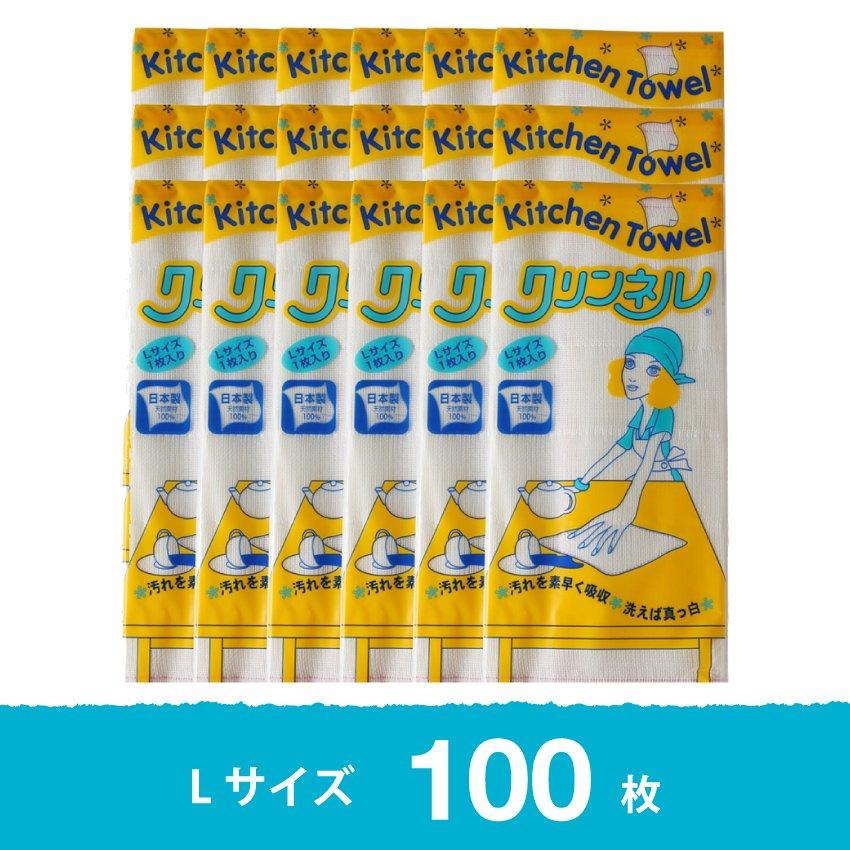 【まとめ買い割引き/送料無料】L1x100枚