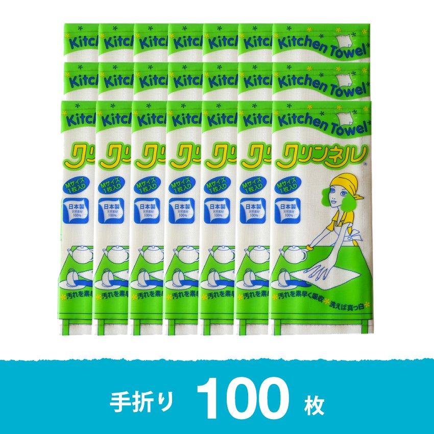 【まとめ買い/送料無料】クリンネルTMx100枚